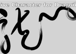 Cursive character for dragon