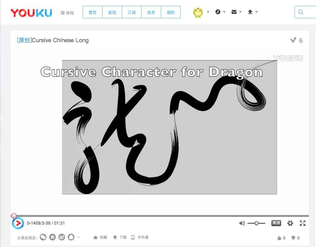 Cursive Dragon Youku