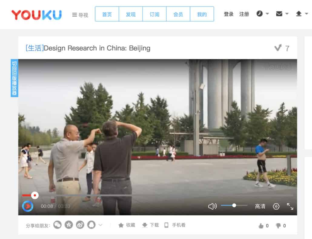 Beijing Design Research